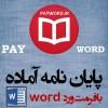 پایان نامه کارشناسی ارشد علوم سیاسی – نظام سياسي و توسعه اقتصادي ايران