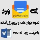 پایان نامه بررسی تبلیغات تجاری در رشد فروش بیمه های زندگی در ایران