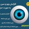 ربات افزایش ویو رایگان پست های تلگرام ۲۰۱۹