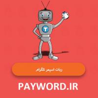 سورس ربات اسپم ساز 2019 ( بدون باگ )
