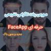 سورس ربات faceapp 2019 ( بدون باگ )