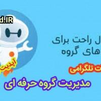 سورس ربات مدیریت گروه + پنل مدیریت ( بدون باگ )