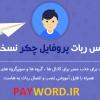 سورس ربات پروفایل چکر + پنل مدیریت ( بدون باگ )