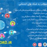 افزونه Social Auto Poster ارسال خودکار مطالب به شبکه های اجتماعی