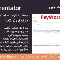 افزونه نظرات حرفه ای وردپرس Commentator فارسی