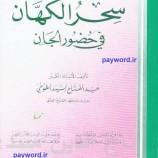 کتاب ارزشمند علوم غریبه سحر الکهان