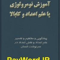 کتاب ارزشمند و کمیاب آموزش نومرولوژی یا علم اعداد و کابالا به صورت کامل