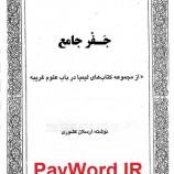 کتاب ارزشمند و کمیاب جفر جامع ارسلانی
