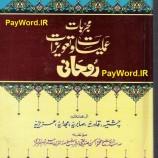 کتاب ارزشمند و کمیاب مجربات عملیات و تعویزات روحانی