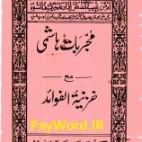 کتاب مجربات هاشمی (خزینه الفواید فی احسن المقاصد)