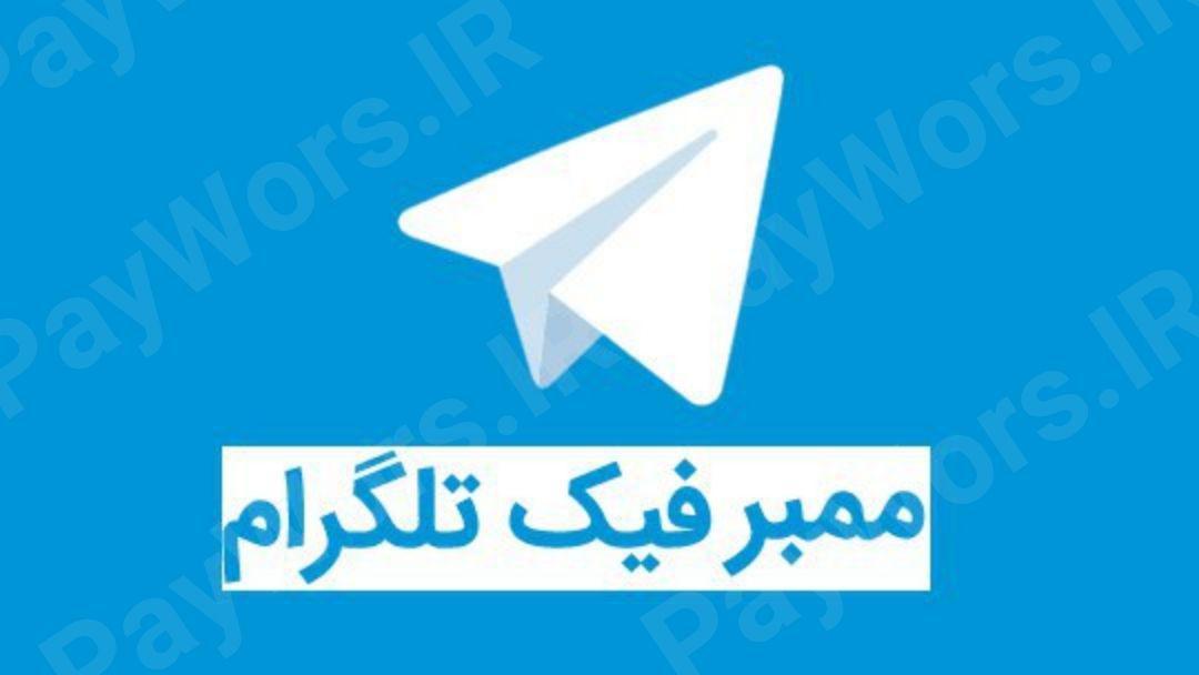 افزایش اعضای فیک کانال تلگرام