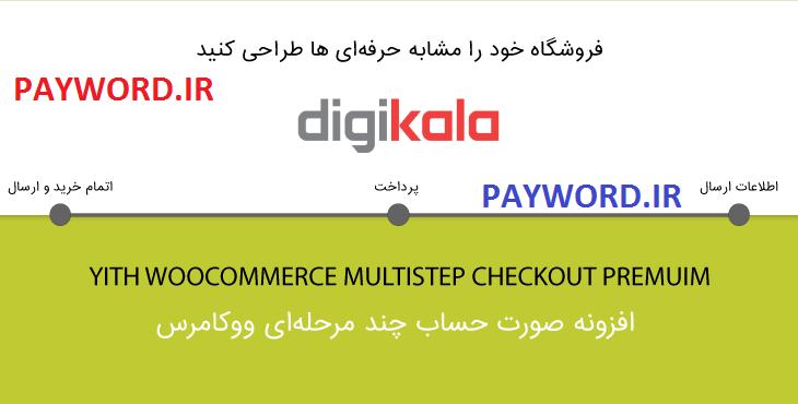 افرونه پرداخت چند مرحله ای ووکامرس | Multi Step checkout