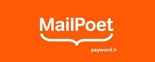 اتصال افزونه Profile Builder با افزونه MailPoet
