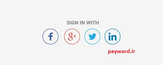 اتصال شبکههای اجتماعی برای افزونه Profile Builder
