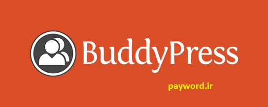 هماهنگ سازی BuddyPress برای profile Builder