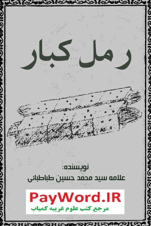 کتاب ارزشمند و کمیاب رمل کبار