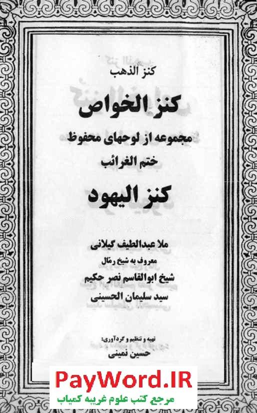 کتاب کنز الیهود (کنز الذهب، کنز الخواص)