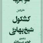 کتاب ارزشمند و کمیاب کتاب کشکول شیخ بهایی بدون حذفیات