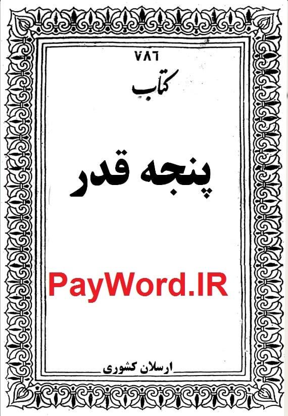 کتاب ارزشمند و کمیاب پنجه قدر ارسلان کشوری