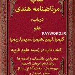 کتاب علوم غریبه مرتاضنامه هندی در باب طلسمات و دعاهای
