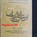 کتاب ارزشمند و کمیاب بوستان طلسمات