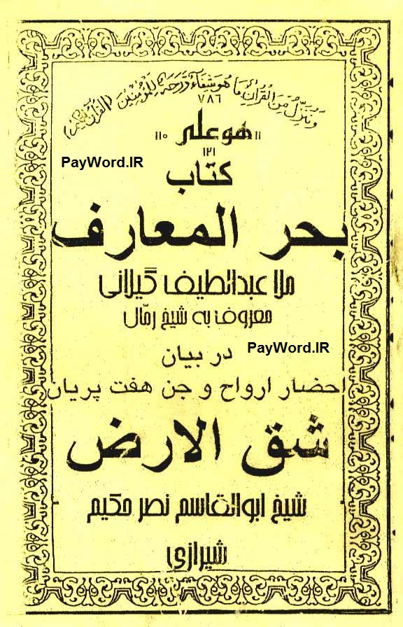 کتاب بحر المعارف (در بیان احضار ارواح و جن و هفت پریان، شق الارض)